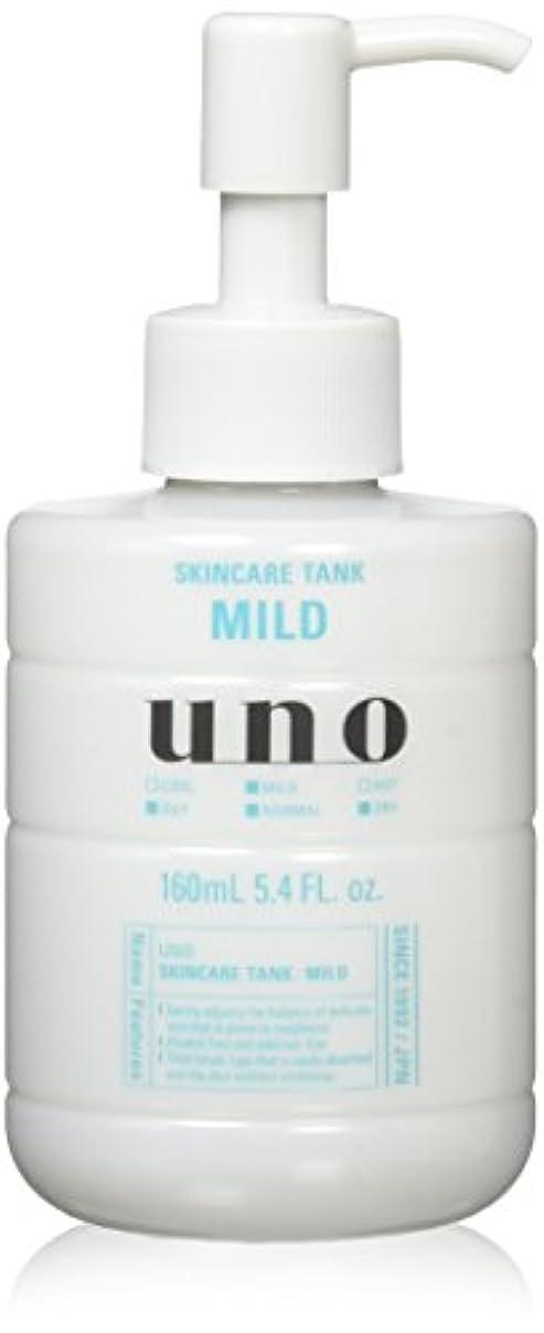 むさぼり食うかび臭い奨励ウーノ スキンケアタンク (マイルド) メンズフェースケア 160ml (医薬部外品)