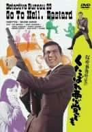 探偵事務所23 くたばれ悪党ども [DVD]