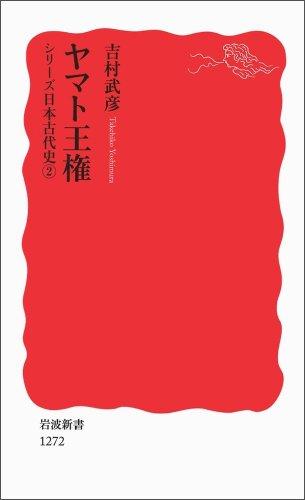 ヤマト王権〈シリーズ 日本古代史 2〉 (岩波新書)の詳細を見る
