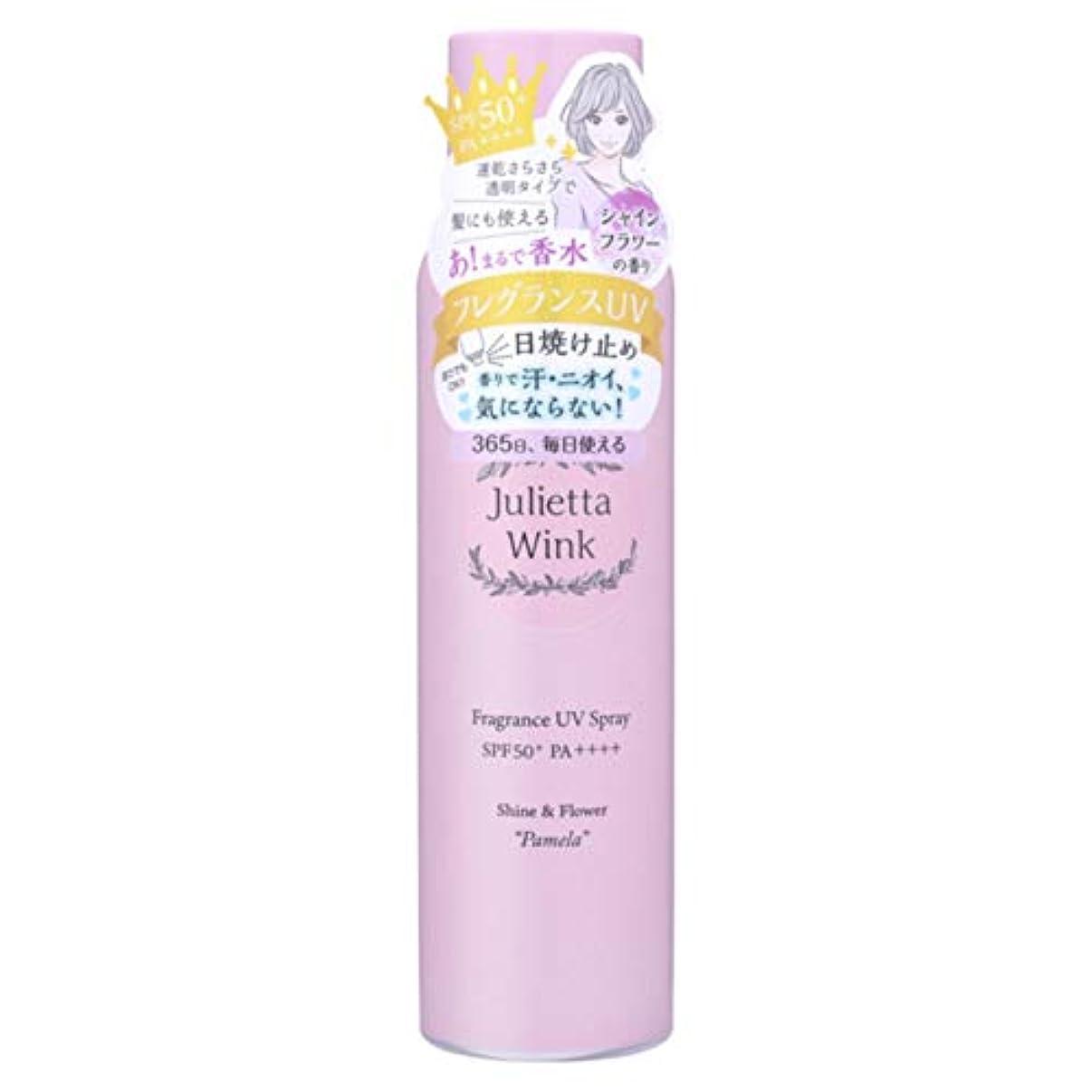 洋服冷蔵庫音声ジュリエッタウィンク フレグランス UVスプレー[パメラ]100g シャインフラワーの香り(ピンク)