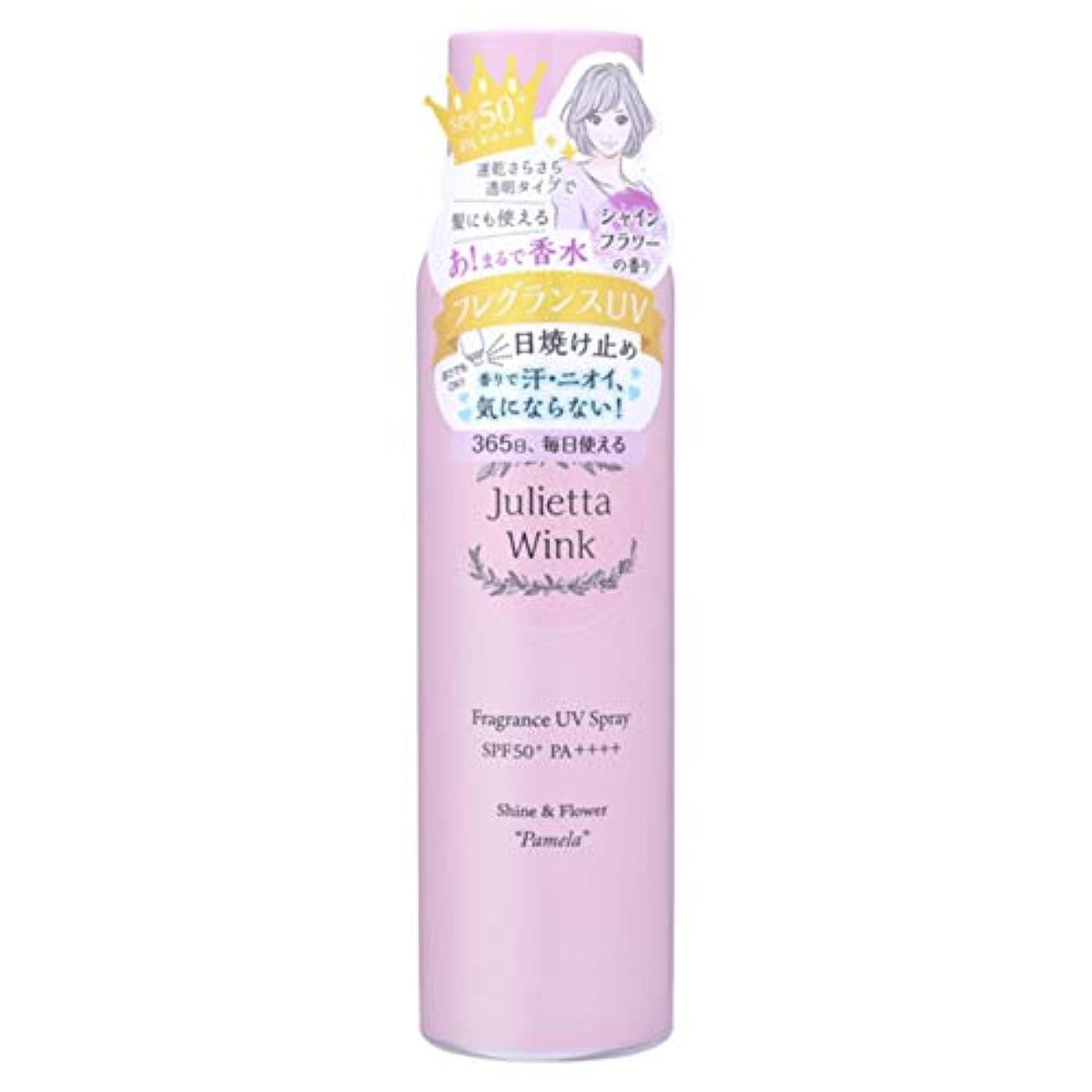 わかる軍トライアスロンジュリエッタウィンク フレグランス UVスプレー[パメラ]100g シャインフラワーの香り(ピンク)