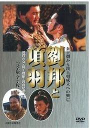 劉邦と項羽(2) [DVD]