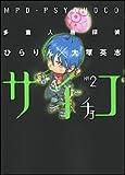 多重人格探偵サイチョコ (2) (カドカワコミックスAエース)