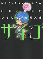 多重人格探偵サイチョコ (2) (カドカワコミックスAエース)の詳細を見る