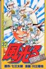 風光る 37―甲子園 (月刊マガジンコミックス)