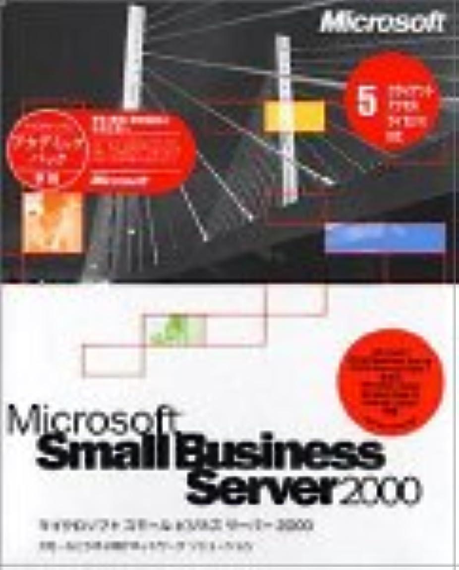 持ってる予測内部Small Business Server 2000 SP1 アカデミック版(5CAL付き)