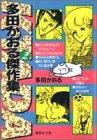 多田かおる傑作集 (2) (集英社文庫―コミック版)