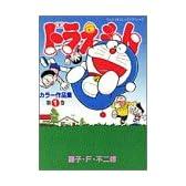 ドラえもんカラー作品集 (第1巻) (てんとう虫コミックススペシャル)