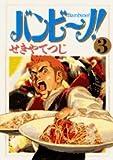 バンビ~ノ! (3) (ビッグコミックス)