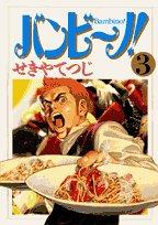 バンビ~ノ! (3) (ビッグコミックス)の詳細を見る