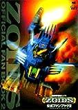 機獣新世紀ゾイド公式ファンブック (2) (ワンダーライフスペシャル)