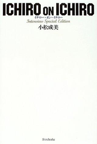 イチロー・オン・イチロー―Interview Special Editionの詳細を見る