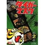 タイガーマスク VOL.2 [DVD]