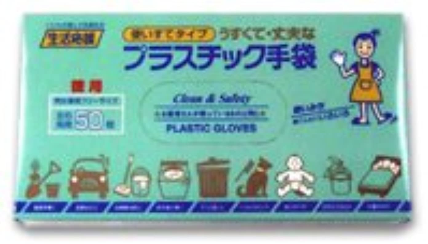 ドロー準拠キルス生活応援 プラスチック手袋 50枚