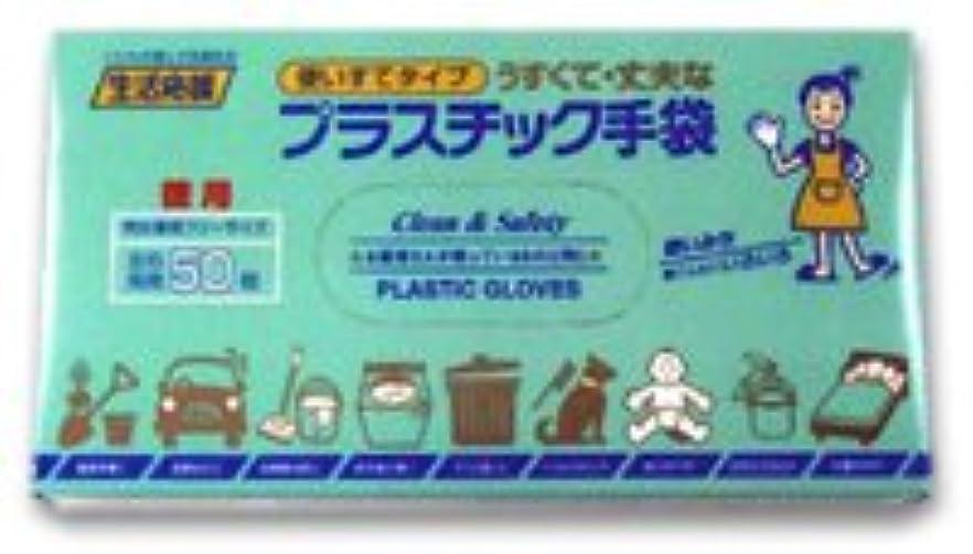 意見二層大胆生活応援 プラスチック手袋 50枚
