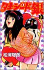 タキシード銀 GINJIの恋の物語 7 (少年サンデーコミックス)