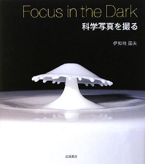 Focus in the Dark 科学写真を撮るの詳細を見る
