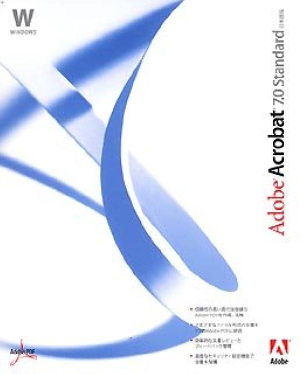 ハブ登山家ジレンマAdobe Acrobat 7.0 Standard 日本語版 Windows版