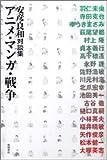 アニメ・マンガ・戦争