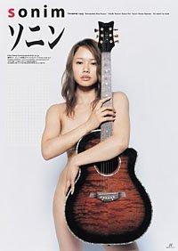 ソニン 2007年 カレンダー