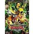 スーパー戦隊シリーズ 魔法戦隊マジレンジャー VOL.10 [DVD]
