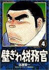 壁ぎわ税務官 4 (ビッグコミックス)