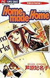 Homemade home 1 (フラワーコミツクス 芦原妃名子傑作集)