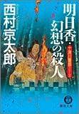 明日香・幻想の殺人 (徳間文庫)