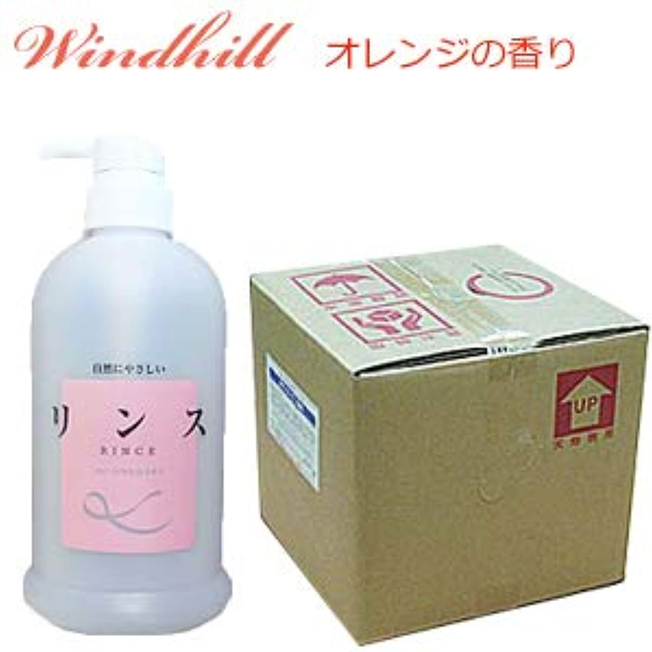 脱走遮る住所Windhill 植物性 業務用リンスオレンジの香り 20L(1セット20L入)