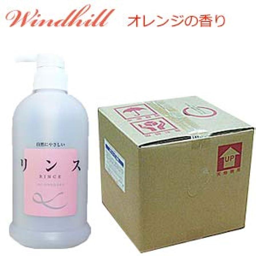 バタフライお気に入り会社Windhill 植物性 業務用リンスオレンジの香り 20L(1セット20L入)