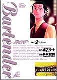 バーテンダー (Vol.2) (ジャンプ・コミックスデラックス)