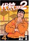 代紋TAKE2(4) (ヤンマガKCスペシャル)