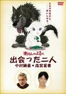 あらしのよるに ~出会った二人~ 中村獅童×成宮寛貴 [DVD]の詳細を見る