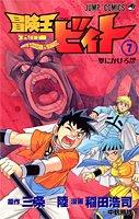 冒険王ビィト (7) (ジャンプ・コミックス)