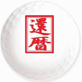 ★【還暦・赤文字】のイラストを印刷してお届け!無地専用ゴルフ...