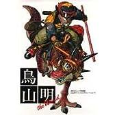 鳥山明 THE WORLD―鳥山明スペシャルイラストレーションズ (Jump comics deluxe)