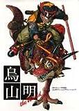 鳥山明 THE WORLD—鳥山明スペシャルイラストレーションズ (Jump comics deluxe)