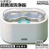 超音波洗浄器 入れ歯【シチズン超音波洗浄器 SW1500】
