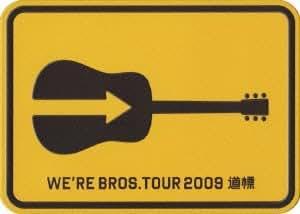 FUKUYAMA MASAHARU 20th ANNIVERSARY WE'RE BROS. TOUR 2009 道標【初回限定スペシャルパッケージ盤】 [DVD]