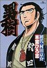男樹 (3)初代村田京介 (ビッグコミックス)