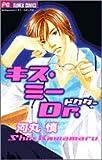 キス・ミーDr. / 河丸 慎 のシリーズ情報を見る