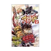 スクライド 第2巻 (少年チャンピオン・コミックス)