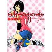 日本一の男の魂 18 (ヤングサンデーコミックス)