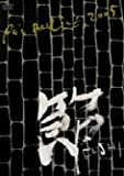 PE'Z REALIVE〜節 FUSHI〜@2005.9.21 NHK HALL