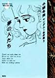 小椋冬美ヤングユー名作集 3 夢の人たち (YOUNG YOU漫画文庫)