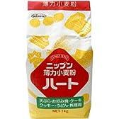 日本製粉 ハート小麦粉 1kg