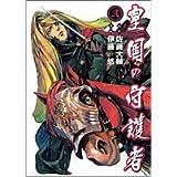 皇国の守護者 2 (ヤングジャンプコミックス)