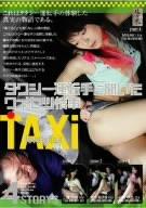 タクシー運転手に聞いたワイセツ情事 [DVD]
