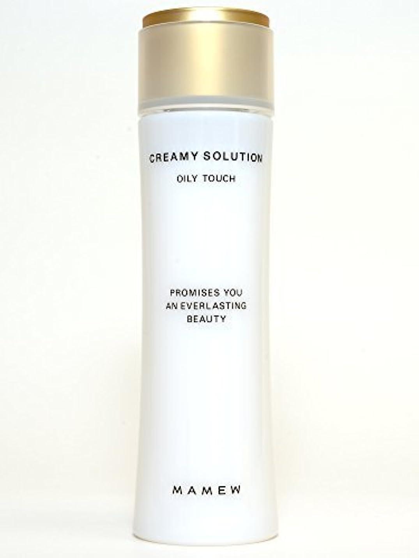 MAMEW(マミュ) クリーミィソリューション-オイル化粧水 120ml
