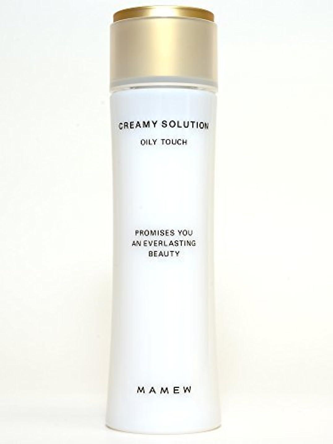 柔らかさ素人士気MAMEW(マミュ) クリーミィソリューション-オイル化粧水 120ml